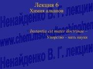 Лекция 06. Химия алканов.
