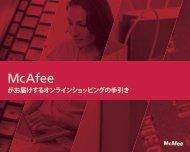 オンラインショッピングの注意点 - McAfee