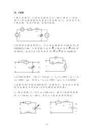 四、计算题1.图示电路中, 正弦电压源电压US = 100 V、频率f = 50 Hz ...