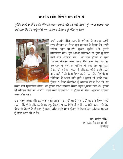 bhai harbans singh ji jagadhari wale death