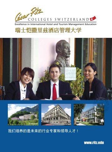 瑞士愷撒裡茲酒店管理大學 - SEG瑞士酒店管理教育集团
