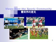 體育界的意見 - 928554 www.hab.gov.hk