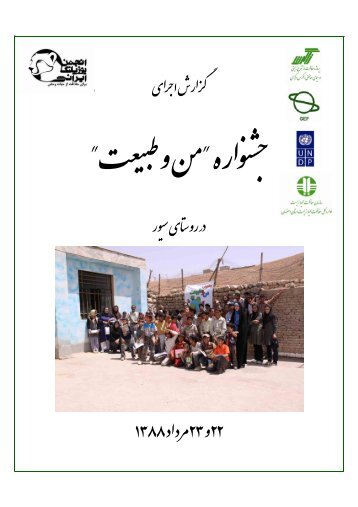 Conservation Education Project in Zagros: Final Report
