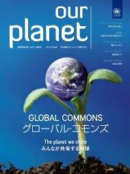 2011.Vol.4(通巻 25号) - 国連環境計画
