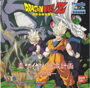 Dragon Ball Z - Chikyuu-Hen (Playdia) - Oldies Rising