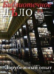13 (175)'12 - Российская национальная библиотека