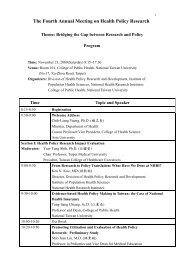 The Fourth Annual Meeting on Health Policy Research