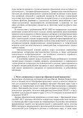 Министерство образования и науки РФ Федеральное агентство по - Page 4