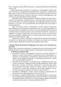 Министерство образования и науки РФ Федеральное агентство по - Page 5