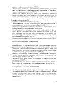 Министерство образования и науки РФ Федеральное агентство по - Page 6
