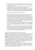 Министерство образования и науки РФ Федеральное агентство по - Page 7