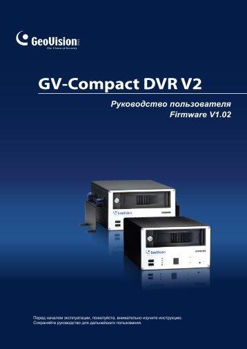 Видео регистратор Compact DVR V2. Полное ... - GeoVision
