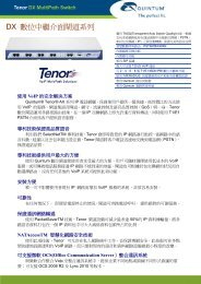 Quintum天籁(Tenor)系列IP电话网关