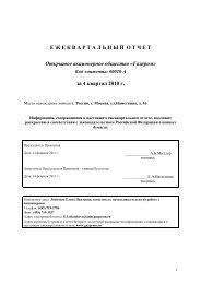 за 4 квартал 2010 г. - Газпром
