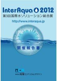 開催報告書 - interaqua2014 第5回国際水ソリューション総合展