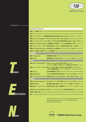 全ページ版 - トーメンエレクトロニクス