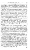 Пандехово сказание 1259 г. - Page 3