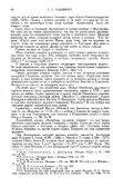 Пандехово сказание 1259 г. - Page 4
