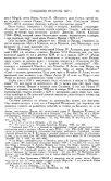 Пандехово сказание 1259 г. - Page 5
