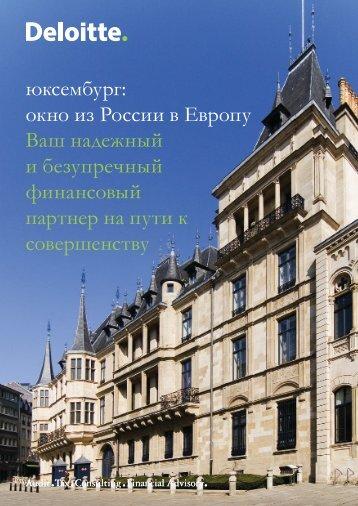 Делойт Люксембург: окно из Ð оссии в Европу