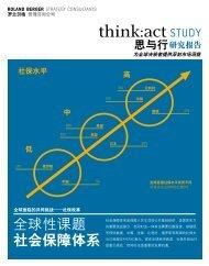 全球性课题社会保障体系 - Roland Berger Strategy Consultants