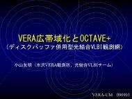 VERA広帯域化とOCTAVE+ - 国立天文台