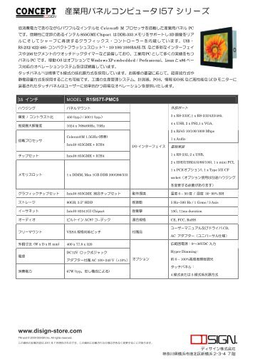 産業用パネルコンピュータ I57 シリーズ - ディサイン