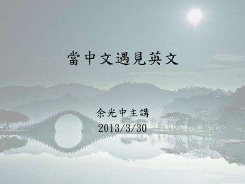 0330余光中- 當中文遇見英文