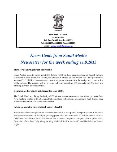 News Item from Saudi Media - Embassy of India, Riyadh