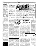 Κατεβάστε το φύλλο - Page 2