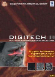 Study for digitization of cultural objects (Greek PDF:15MB)