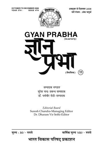 Oct - Bharat Vikas Parishad