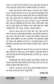 Oct - Bharat Vikas Parishad - Page 5