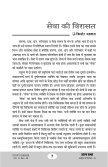 Oct - Bharat Vikas Parishad - Page 7