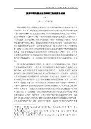 17.萬曆年間的鹽法改革與明代財政體系演變(黃國信) - 東吳大學