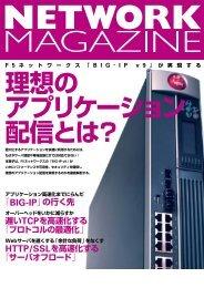 BIG-IP v9 - F5ネットワークスジャパン株式会社