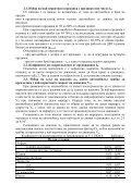 подбиране на двг по горивна икономичност................................4 - Ecet - Page 2