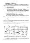 подбиране на двг по горивна икономичност................................4 - Ecet - Page 5