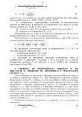 подбиране на двг по горивна икономичност................................4 - Ecet - Page 6
