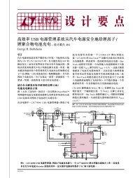 高效率USB 電源管理系統從汽車電源安全地給鋰離子/ 鋰聚合物電池充電