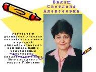 Евлаш Светлана Алексеевна - Школа № 1280