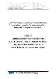 ГЛАВА 2 АЛТЕРНАТИВИ ЗА МЕСТОПОЛЖЕНИЕ ... - АЕЦ Козлодуй