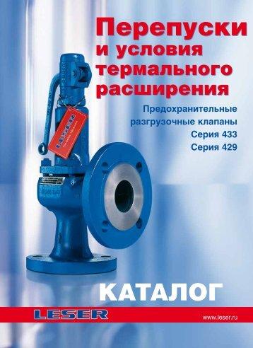 Каталог предохранительных и перепускных клапанов ... - Leser.ru