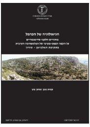 הגיאולוגיה של הכרמל מחזורים וולקנו - Geological Survey of Israel - המכון ...
