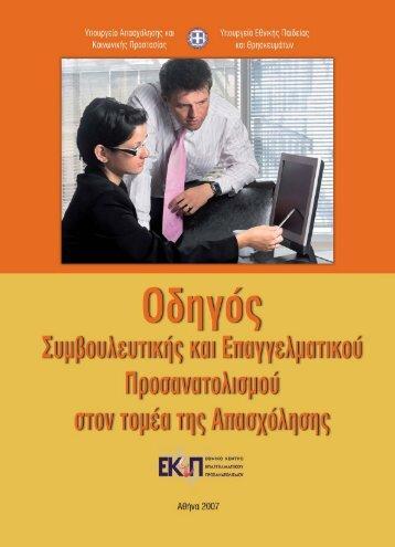 οδηγος απασχολησης (2.77 mb) - Τ.Ε.Ι. Πειραιά
