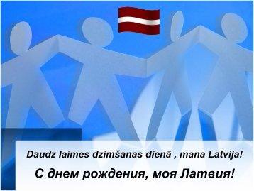 Ar dzimšanas dienu, mana Latvija! - Balvi