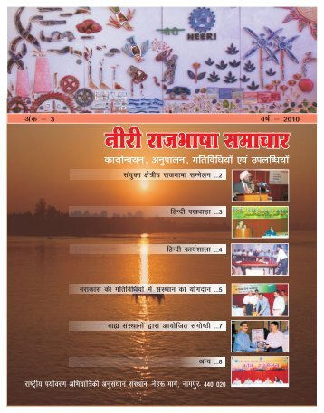Neeri Rajbhasha Samachar Vol 3