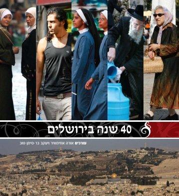 להורדה - מכון ירושלים לחקר ישראל