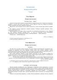 Русский язык Контрольные работы 7 класс