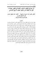 أﺜر ﻨﻤوذج اﻟﺘﻌﻟﻴم وأﺴﻟوب اﻟﺘﻌﻟم ﻓﻲ ﺘطوﻴر ﻤﻬﺎرات اﻟﻘراءة ا - جامعة دمشق